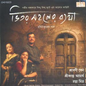 bhitor-maholer-byatha-cozmik-harmony