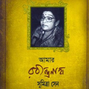 aamar rabindranath by sumitra sen from cozmik harmony