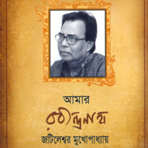 aamar rabindranath by jatileswhar mukhopadhyay from cozmik harmony