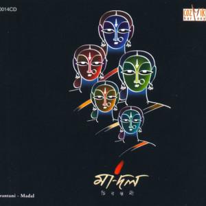 chirantani by madal folk album from cozmik harmony