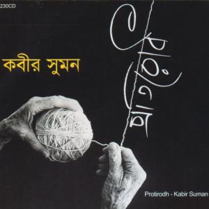 protirodh-kabir-suman-cozmik-harmony