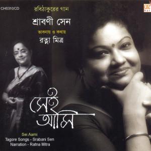 shei-aami-srabani-sen-cozmik-harmony