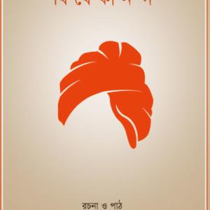 swami-vivekananda-ranjan-bandopadhyay-cozmik-harmony