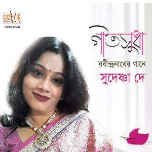 Geetsudha